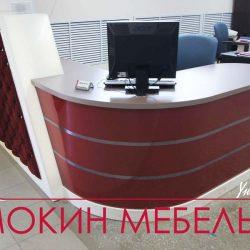 Ресепш/рабочий стол - в салоне мокин мебель