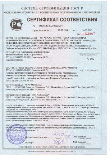 Сертификат качества каменной мойки