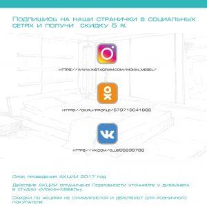 Акция подписчикам социальных сетей