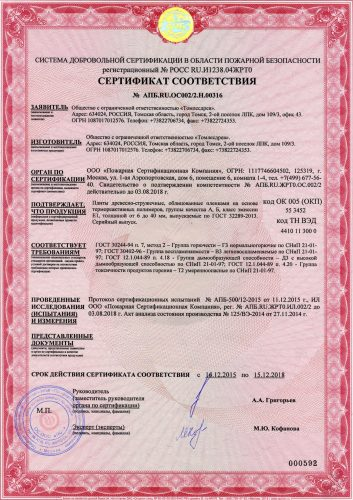 Сертификат ЛДСП Томск древ