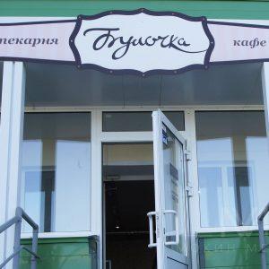 Пекарня Булочка от Мокин Мебель